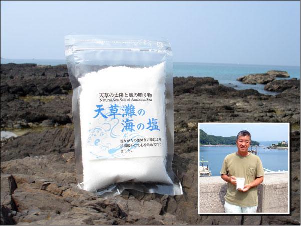 戸谷の塩(天草灘の海の塩)